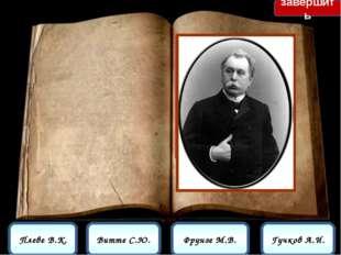 С 1902 г. министр внутренних дел, сторонник жестокого подавления крестьянских
