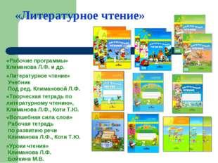 «Литературное чтение» «Рабочие программы» Климанова Л.Ф. и др. «Литературное