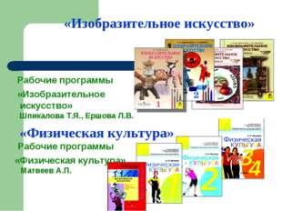 «Изобразительное искусство» Рабочие программы «Изобразительное искусство» Шп