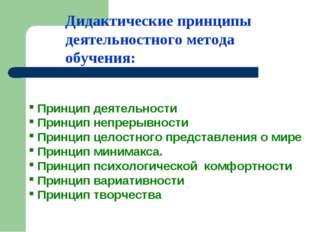 Дидактические принципы деятельностного метода обучения: Принцип деятельности