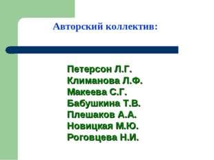 Авторский коллектив: Петерсон Л.Г. Климанова Л.Ф. Макеева С.Г. Бабушкина Т.В.