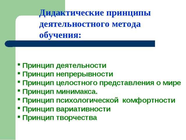 Дидактические принципы деятельностного метода обучения: Принцип деятельности...