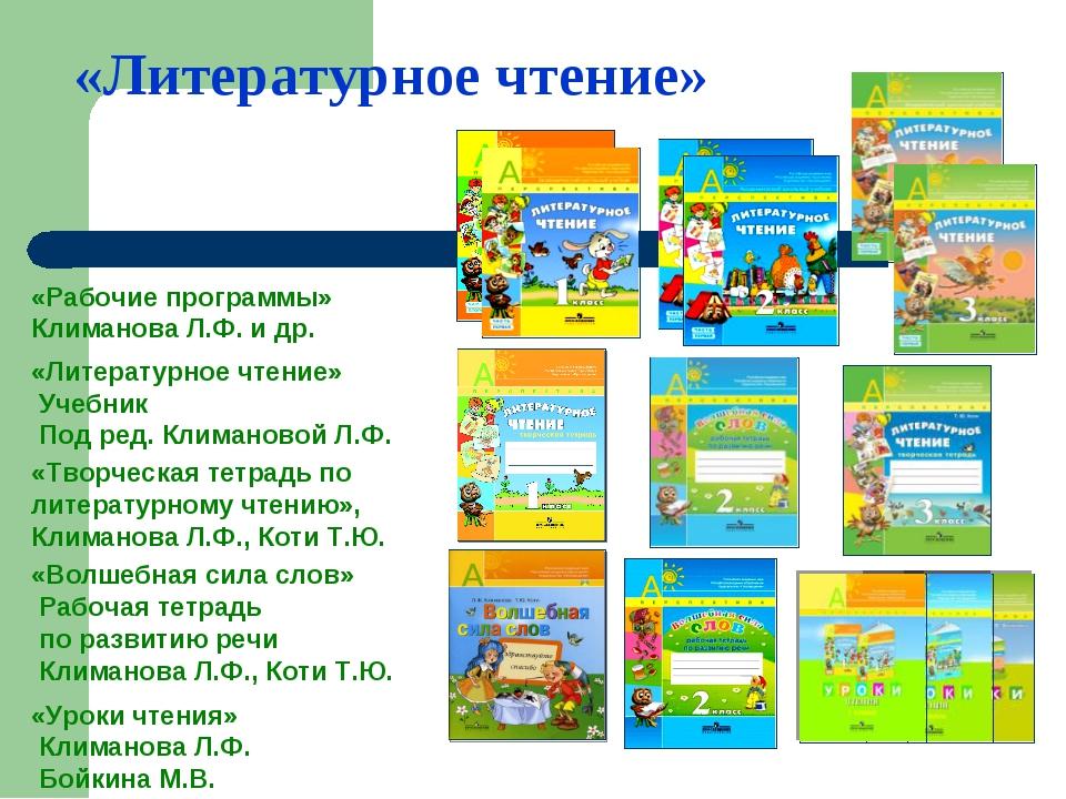 «Литературное чтение» «Рабочие программы» Климанова Л.Ф. и др. «Литературное...