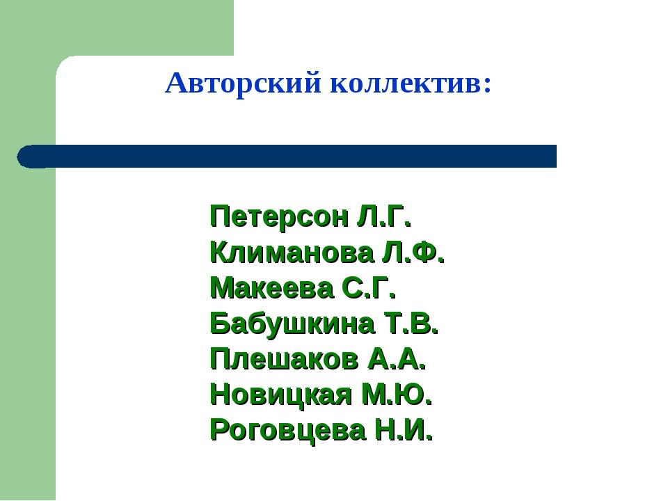 Авторский коллектив: Петерсон Л.Г. Климанова Л.Ф. Макеева С.Г. Бабушкина Т.В....