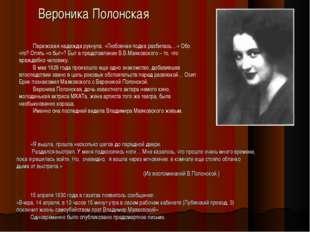 Вероника Полонская «Я вышла, прошла несколько шагов до парадной двери. Раздал