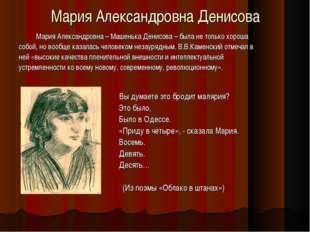 Мария Александровна Денисова Мария Александровна – Машенька Денисова – была н