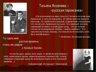 Татьяна Яковлева – «русская парижанка» «Он всколыхнул во мне тоску по России