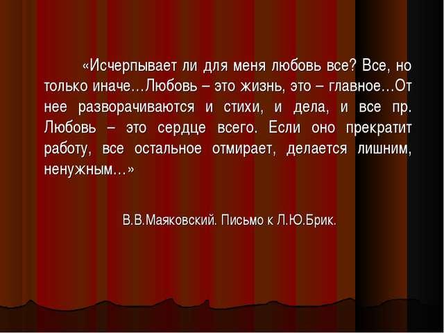 «Исчерпывает ли для меня любовь все? Все, но только иначе…Любовь – это жизнь...