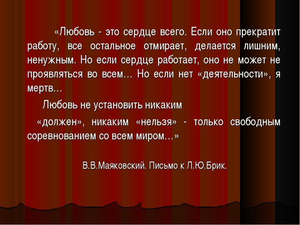 «Любовь - это сердце всего. Если оно прекратит работу, все остальное отмирае...