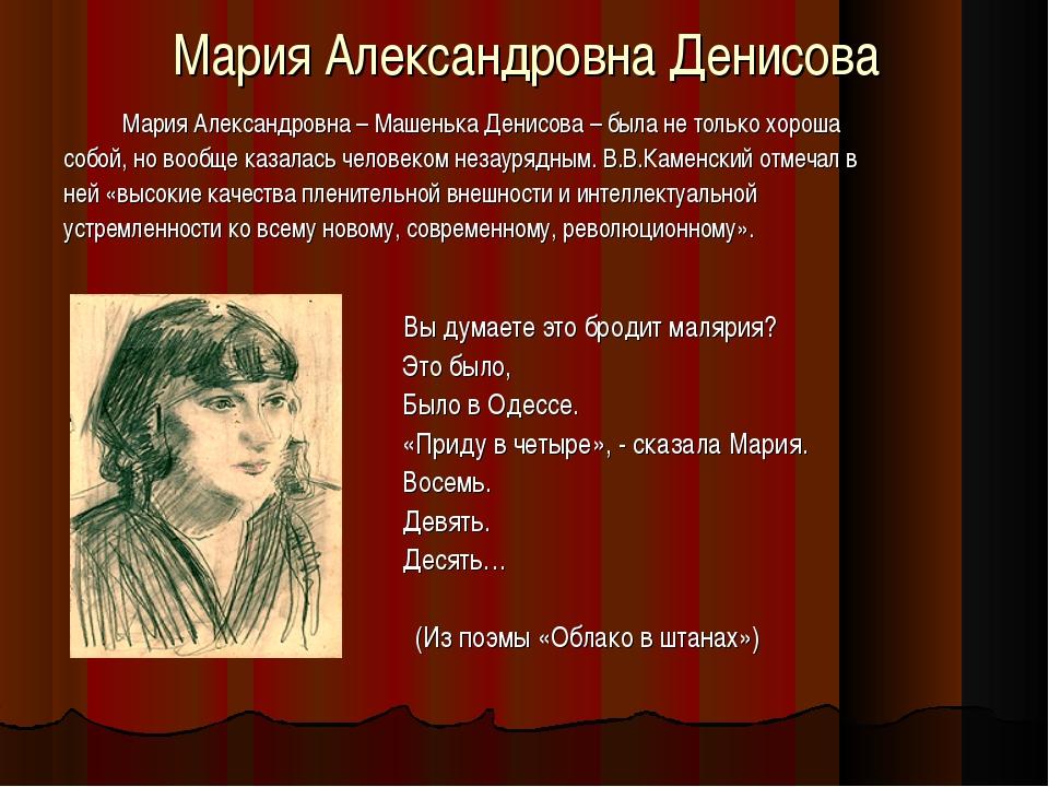 Мария Александровна Денисова Мария Александровна – Машенька Денисова – была н...