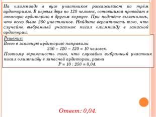 Решение: Всего в запасную аудиторию направили 250−120 −120=10 человек. П