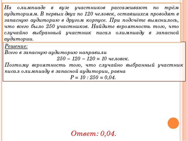 Решение: Всего в запасную аудиторию направили 250−120 −120=10 человек. П...