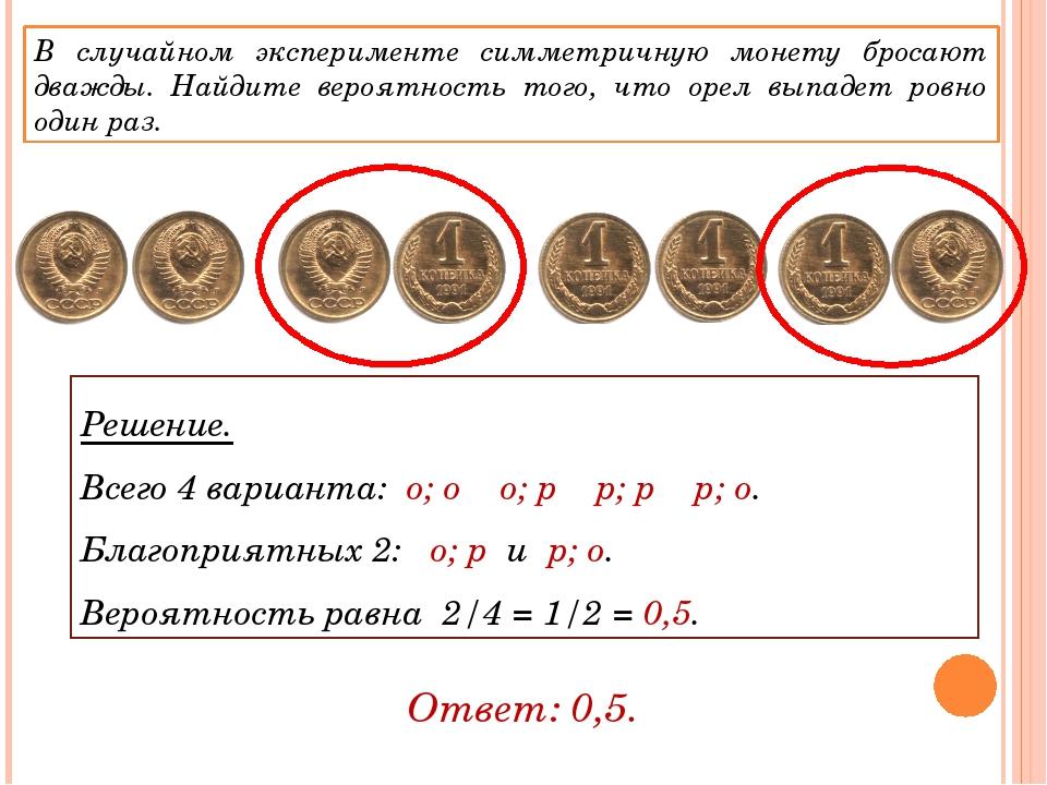 В случайном эксперименте симметричную монету бросают дважды. Найдите вероятно...