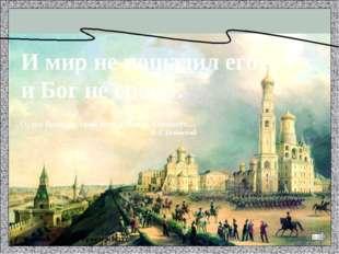И мир не пощадил его – и Бог не спас… Г. Чернецов. Парад в Кремле в 1839 г.