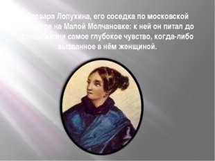 Варенька Бахметева-Лопухина
