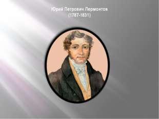 Елизавета Алексеевна Арсеньева-Столыпина (1773-1845)