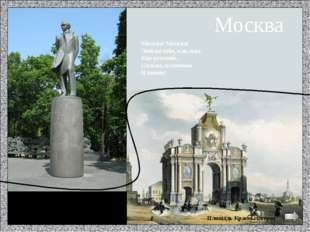 … Москва – моя родина и всегда ею останется. Там я родился, там много страдал