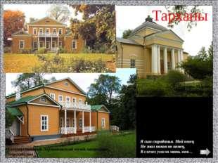 Московский университет И. А. Гончаров Москва, 1830 Мы были отроки... Везде ш