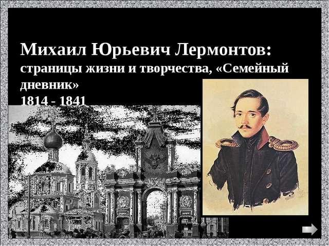 Мария Михайловна Лермонтова-Арсеньева (1795-1817)