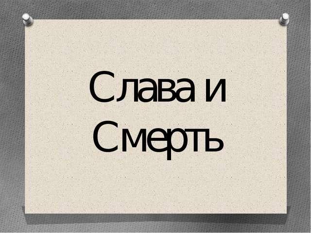 «И скучно, и грустно…».