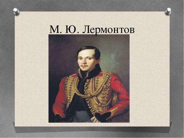 Николай Соломонович Мартынов (9 октября 1815 — 25 декабря 1875)