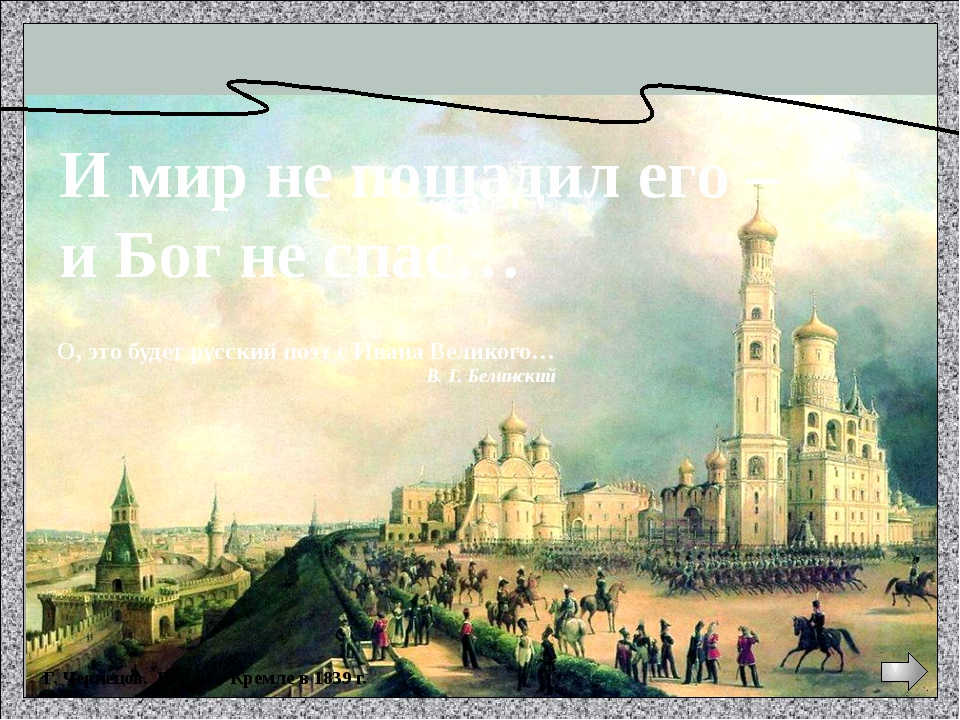 И мир не пощадил его – и Бог не спас… Г. Чернецов. Парад в Кремле в 1839 г....