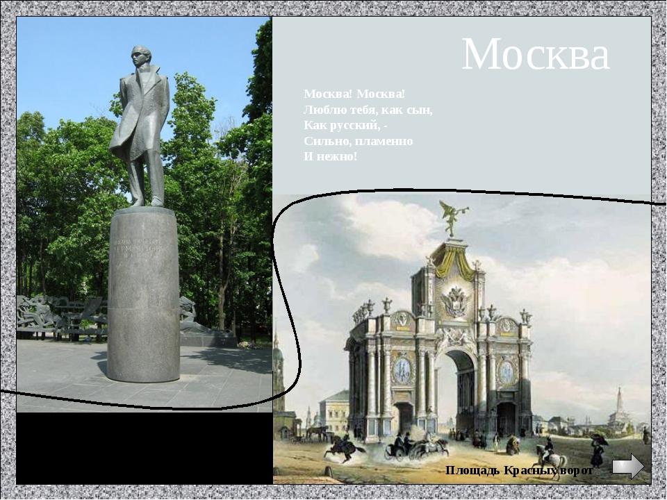 … Москва – моя родина и всегда ею останется. Там я родился, там много страдал...