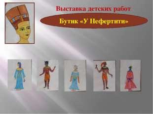 Бутик «У Нефертити» Выставка детских работ