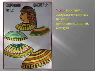 Ускх- воротник- ожерелье из золотых пластин, драгоценных камней, жемчуга