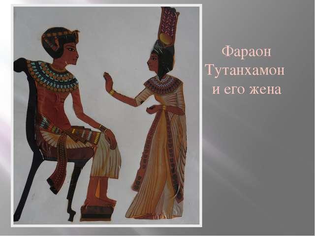 Фараон Тутанхамон и его жена