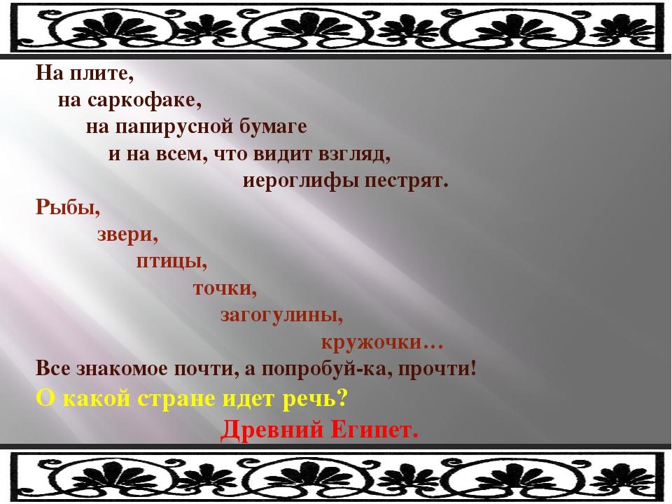 На плите, на саркофаке, на папирусной бумаге и на всем, что видит взгляд, иер...