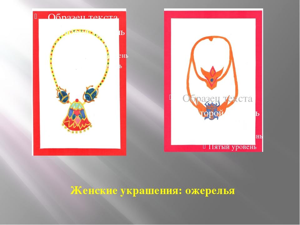 Женские украшения: ожерелья