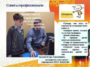Советы профессионала Багров Игорь Николаевич, руководитель структурного подр
