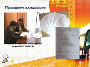 Проведение исследования Мирошникова Ирина Александровна, методист МБОУ ДОД Д