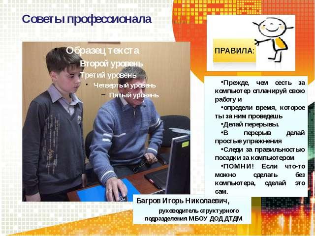 Советы профессионала Багров Игорь Николаевич, руководитель структурного подр...