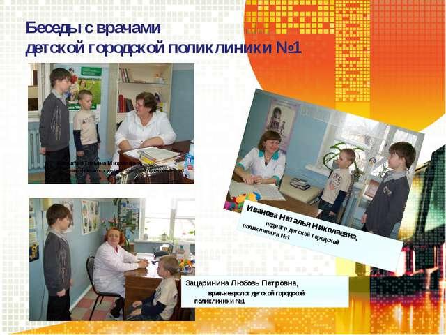 Беседы с врачами детской городской поликлиники №1 Иванова Наталья Николаевна,...