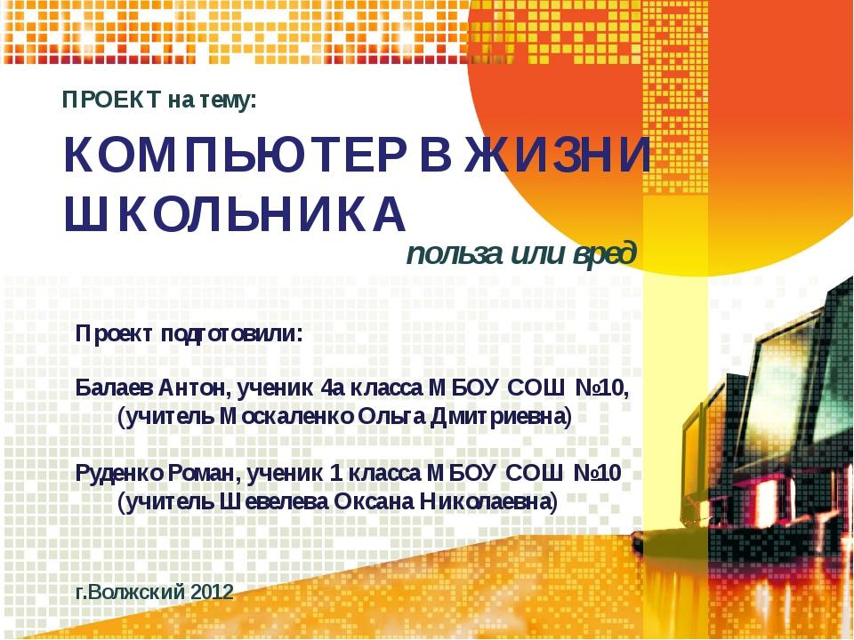 КОМПЬЮТЕР В ЖИЗНИ ШКОЛЬНИКА польза или вред Проект подготовили: Балаев Антон,...