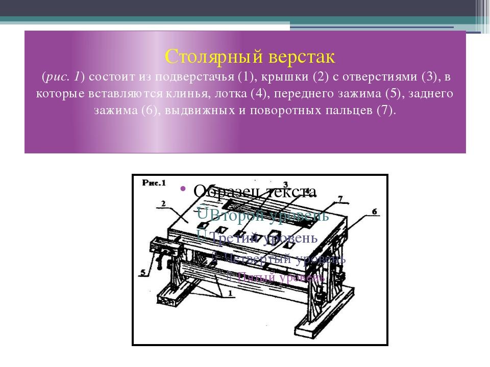 Столярный верстак (рис. 1) состоит из подверстачья (1), крышки (2) с отверст...