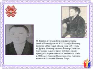 М. Шкетан и Татьяна Петровна вырастили 2 детей – Шемер (родился в 1925 году)