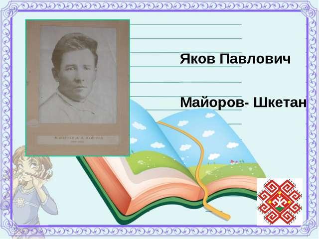 Яков Павлович Майоров- Шкетан