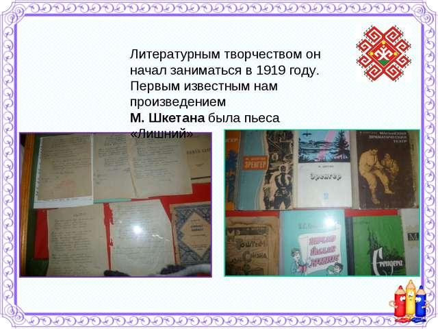 Литературным творчеством он начал заниматься в 1919 году. Первым известным на...
