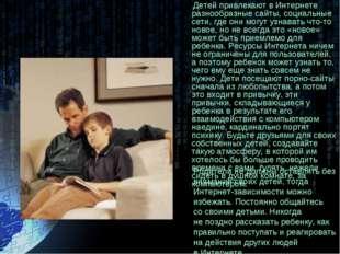 Родители не должны оставлять без внимания своих детей, тогда Интернет-зависим