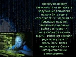 Тревогу по поводу зависимости от интернета зарубежные психологи начали бить е