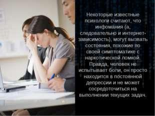 Некоторые известные психологи считают, что инфомания (а, следовательно и инте