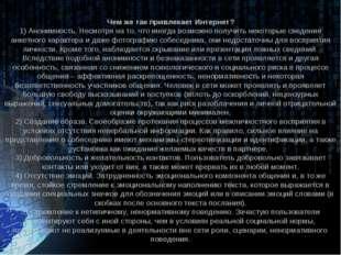 Чем же так привлекает Интернет? 1) Анонимность. Несмотря на то, что иногда во