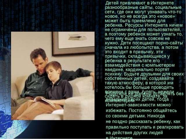 Родители не должны оставлять без внимания своих детей, тогда Интернет-зависим...