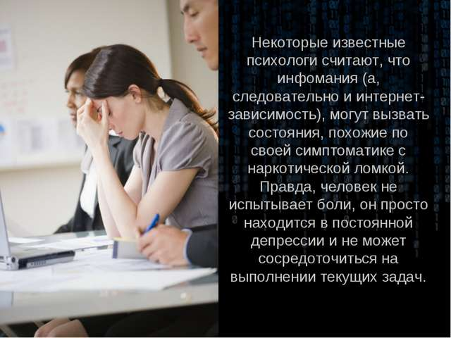 Некоторые известные психологи считают, что инфомания (а, следовательно и инте...