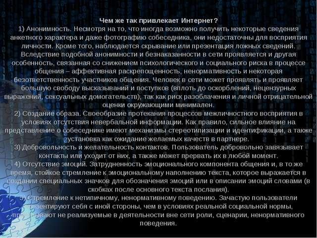 Чем же так привлекает Интернет? 1) Анонимность. Несмотря на то, что иногда во...