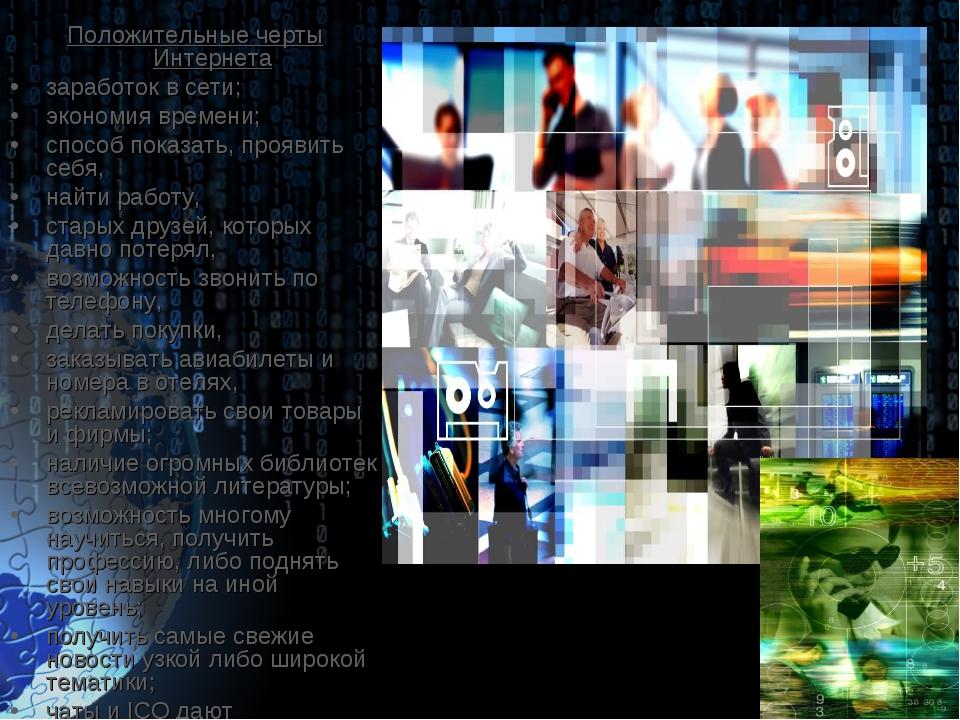 Положительные черты Интернета заработок в сети; экономия времени; способ пока...