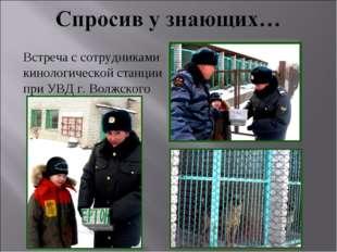 Встреча с сотрудниками кинологической станции при УВД г. Волжского